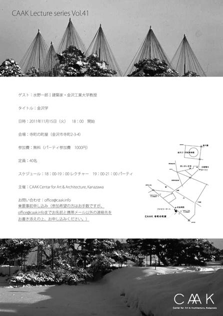 CAAK 水野sennsei ポスター.jpg