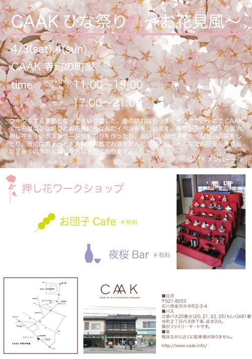 CAAKhinamatsuriWB.jpg