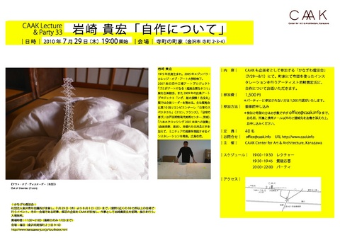 flyer_iwasaki.jpgのサムネール画像