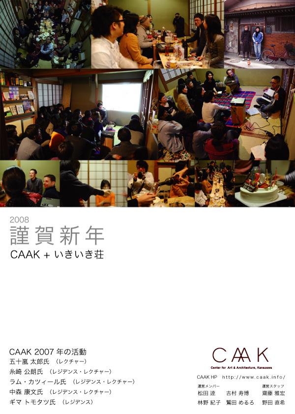 2008CAAK.jpg