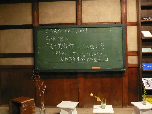 caak21_takahashi1.JPG